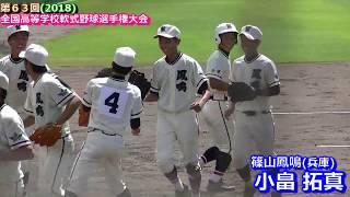 高校野球第63回全国高等学校軟式野球選手権大会好プレー集