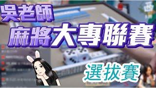 2020ᴴᴰ🔴【國粹麻將】0529吳老師麻將大專聯賽選拔賽