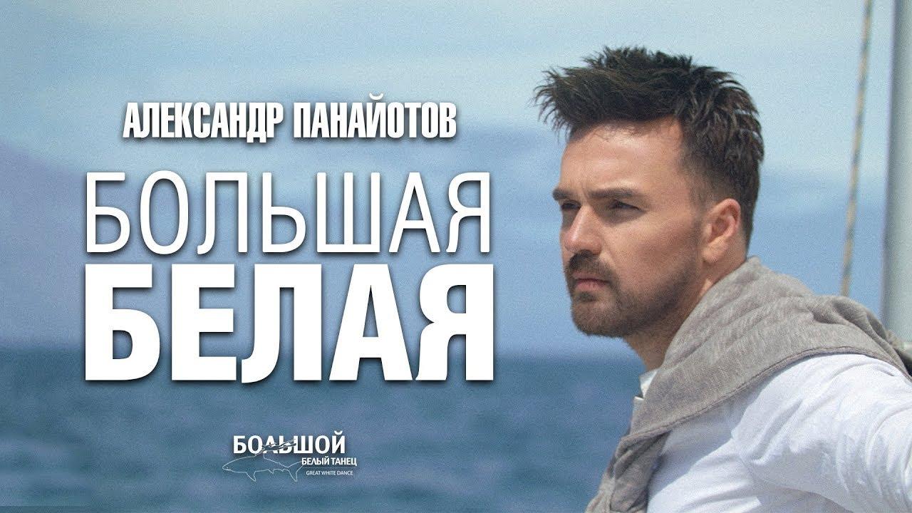 Александр Панайотов — Большая белая (OST Большой белый танец)