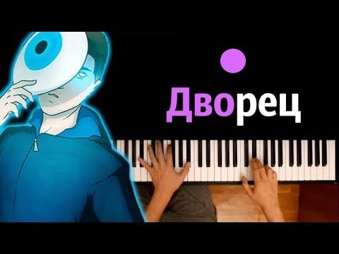 @FixEye - Дворец | Фиксай ● караоке | PIANO_KARAOKE ● ᴴᴰ + НОТЫ & MIDI
