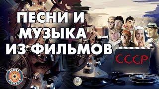 ПЕСНИ И МУЗЫКА ИЗ ФИЛЬМОВ СССР