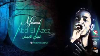 تحميل اغاني مجانا محمود عبد العزيز _ الجرح الابيض /mahmoud abdel aziz
