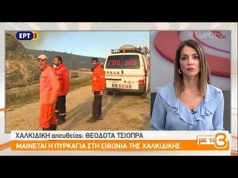Μαίνεται η πυρκαγιά στη Σιθωνία Χαλκιδικής   ΕΡΤ