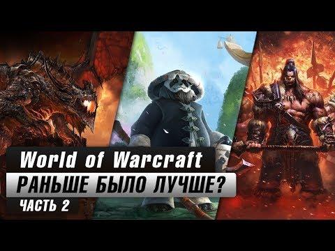World of Warcraft: Раньше было лучше? (Часть 2)