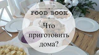 ИДЕИ БЛЮД: бисквитный омлет, курица в  соусе, грибной суп, утка с яблоками, клёцки ❄️ OSIA