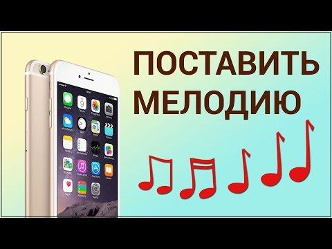 Как поставить свою мелодию на звонок на iPhone? Создаём рингтон в Ringtones, загружаем в iTunes