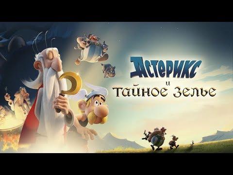 Астерикс и тайное зелье - Русский трейлер (2019)