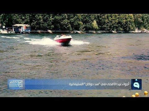 شاهد بالفيديو.. أجواء رابع ايام عيد الاضحى من