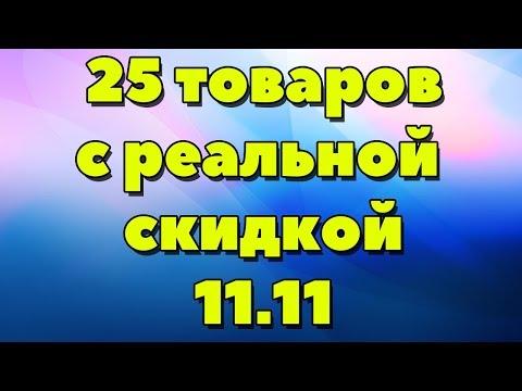 ЧТО КУПИТЬ НА РАСПРОДАЖЕ 11.11