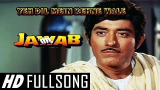Yeh Dil Mein Rehne Wale Sad Full Video Song - Male Version