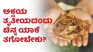 Akshaya Tritiya - ಅಕ್ಷಯ ತ್ರಿತೀಯ ದಿನ ಚಿನ್ನದ ಬೇಟೆ ಆಡೋಕೆ ರೆಡಿ ನಾ?