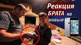 РЕАКЦИЯ БРАТА на новый  iPhone // Radu Today