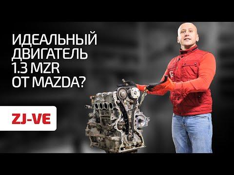 Удачный двигатель Mazda 1.3 MZR (ZJ-VE). Почему не все моторы такие чёткие?