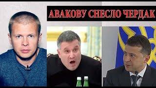 Аваков слетел с катушек! Шантажирует Зеленского и хочет править Украиной