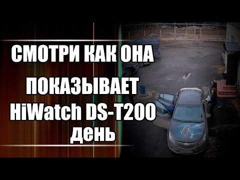 Смотрите как показывает камера HiWatch DS-T200 с объективом 2.8mm днем