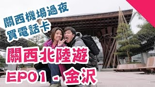日本關西北陸遊 EP1 大阪關西空港去金澤 - JetBlue遊