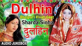DULHIN | SHARDA SINHA | OLD BHOJPURI AUDIO SONGS JUKEBOX  - Download this Video in MP3, M4A, WEBM, MP4, 3GP