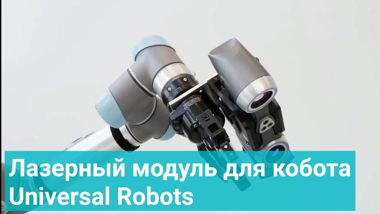 Модуль для автономного 3D сканирования роботом