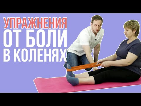 Обезболивающие упражнения для коленных суставов (Часть 2)