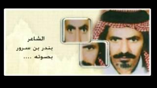 اغاني حصرية الله من عين ليا عسعس الليل-بندر بن سرور بصوته تحميل MP3