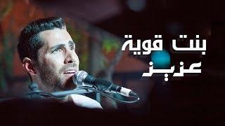 """عزيز مرقة بنت قوية """" Video Lyrics """""""