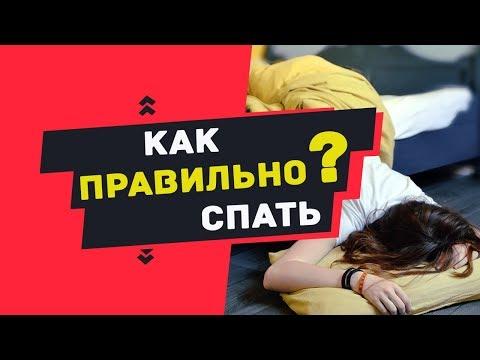 , title : 'Как спать правильно? 10 ПРАВИЛ ЗДОРОВОГО СНА, о которых ты не знал'