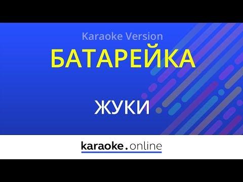 Батарейка - Жуки (Karaoke version)
