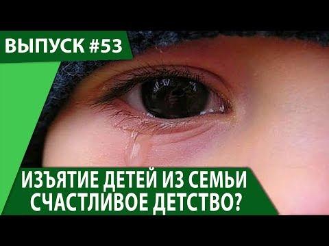 УЖЕ НАЧАЛИ ЗАБИРАТЬ ДЕТЕЙ ?! Как обеспечить всем детям счастливое детство - Александр Усанин 18+