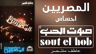 اغاني حصرية Ehsas El Masreyeen Official تحميل MP3