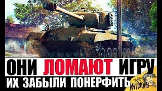 ЭТИ ИМБЫ ЗАБЫЛИ ПОНЕРФИТЬ! ОНИ ЛОМАЮТ ИГРУ World of Tanks!