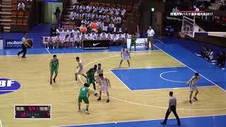 関東大学バスケ2017トーナメント決勝、筑波大学vs白鴎大学