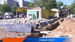 В Уральске предприниматель построит сквер