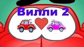 Мультик ИГРА для детей - Машинка ВИЛЛИ 2#Вилли влюбился