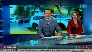 #Новости / 21.09.18 / НТС / Вечерний выпуск - 20.30 / #Кыргызстан