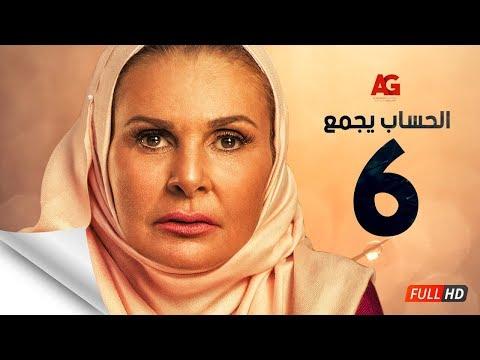 """مسلسل """"الحساب يجمع"""" - الحلقة 6"""