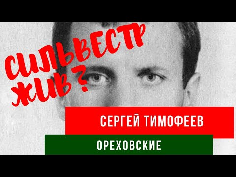 Основатель Ореховской ОПГ СЕРГЕЙ ТИМОФЕЕВ/СИЛЬВЕСТР ЖИВ?