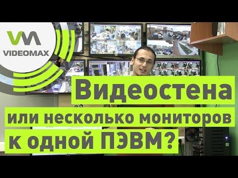 Видеонаблюдение: видеостена или многомониторная конфигурация?