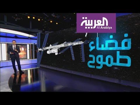 العرب اليوم - شاهد: اختيار رائدي فضاء يُحقق الطموح الإماراتي الفضائي