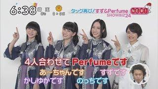 Perfume新曲『無限未来』映画「ちはやふる-結び-」主題歌2017.12.18