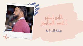 أحمد الصادق - بشكي ليك يا يمة - أغاني سودانية 2020 تحميل MP3