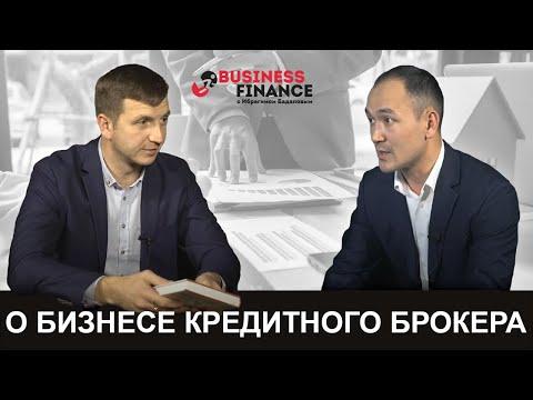 Business Finance с Ибрагимом Бадаловым - выпуск №2. Александр Резников. Бизнес кредитного брокера