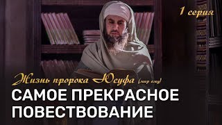 Самое прекрасное повествование | История пророка Юсуфа (мир ему) [1-20]