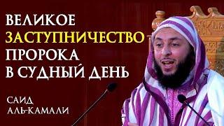 Великое заступничество пророка Мухаммадаﷺ в Судный День! Шейх Саид аль-Камали