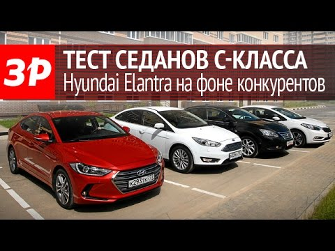 Hyundai  Elantra Седан класса C - тест-драйв 4