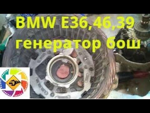 BMW BOSCH E39 E36 E46 ремонт генератора все модели