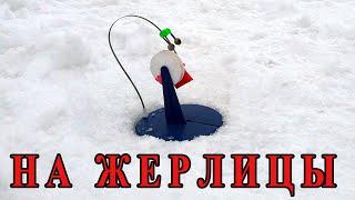 Зимняя рыбалка на жерлицы казах