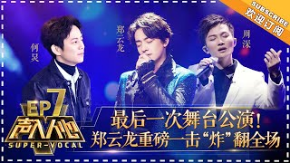 """Super-Vocal《声入人心》EP7: Zhou Shen (周深) Heavenly Voice Sings """"Memory"""" from """"Cats""""【湖南卫视官方频道】"""