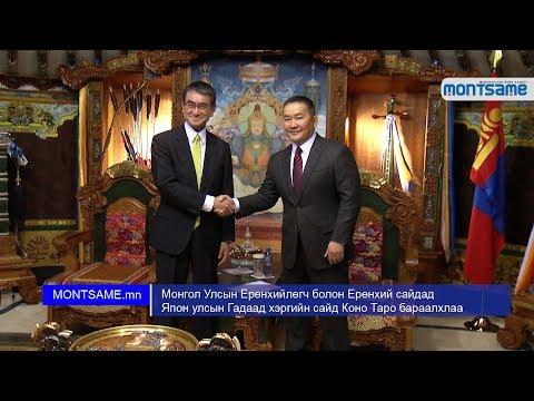 Монгол Улсын Ерөнхийлөгч болон Ерөнхий сайдад Япон улсын Гадаад хэргийн сайд Коно Таро бараалхлаа