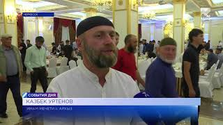 Около 400 человек приняло участие в общереспубликанском праздничном ифтаре Главы региона