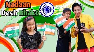 Nadaan Desh Bhakt | Republic Day Special | Prashant Sharma Entertainment